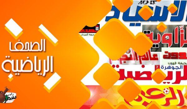 عناوين الصحف الرياضية السودانية ليوم الجمعة 1 ديسمبر 2017م